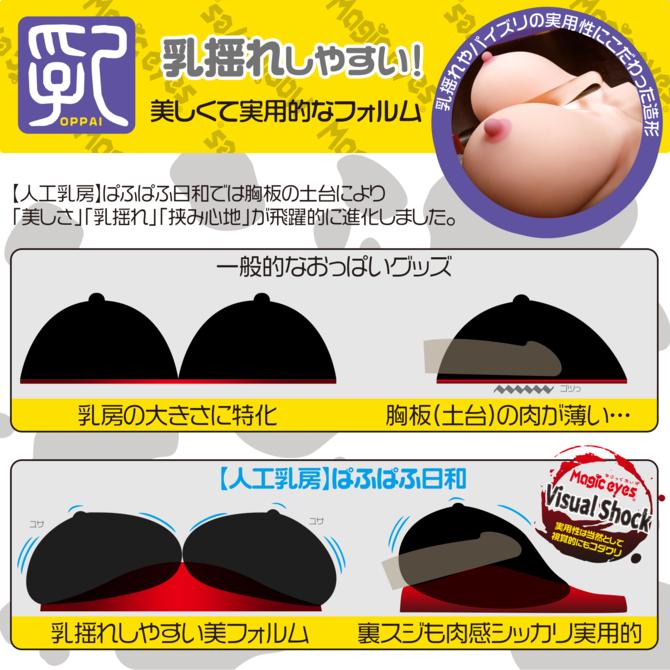 【人工乳房】ぱふぱふ日和3.0 商品説明画像5
