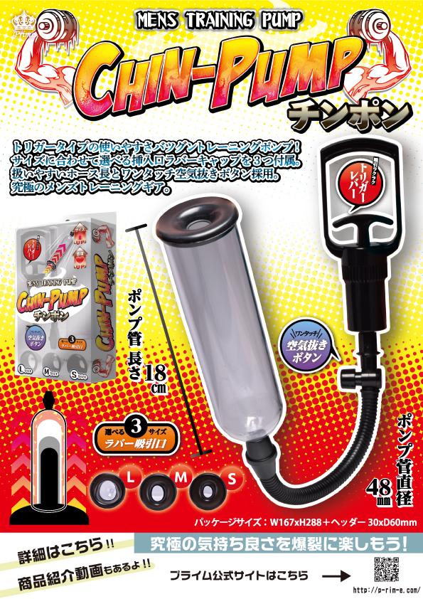 CHIN-PUMP(チンポン) ◇ 商品説明画像6