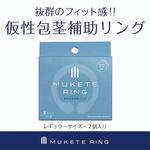 MUKETE RING STANDARD     SIKI-035