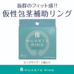 MUKETE RING BIG     SIKI-036