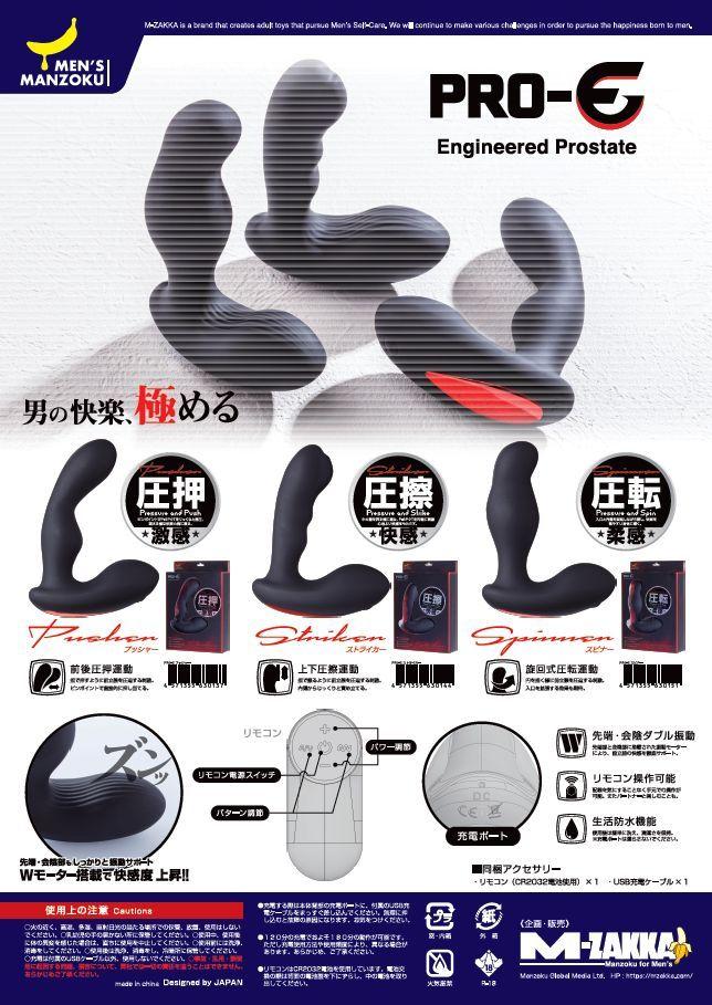 PRO-E Pusher(プロイー プッシャー) 商品説明画像9