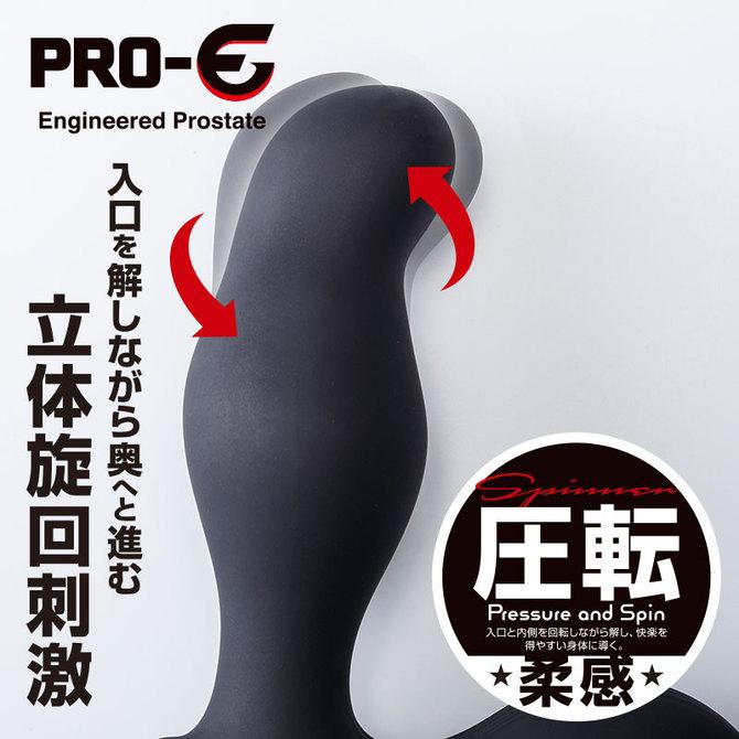 PRO-E Spinner(プロイー スピナー) 商品説明画像3