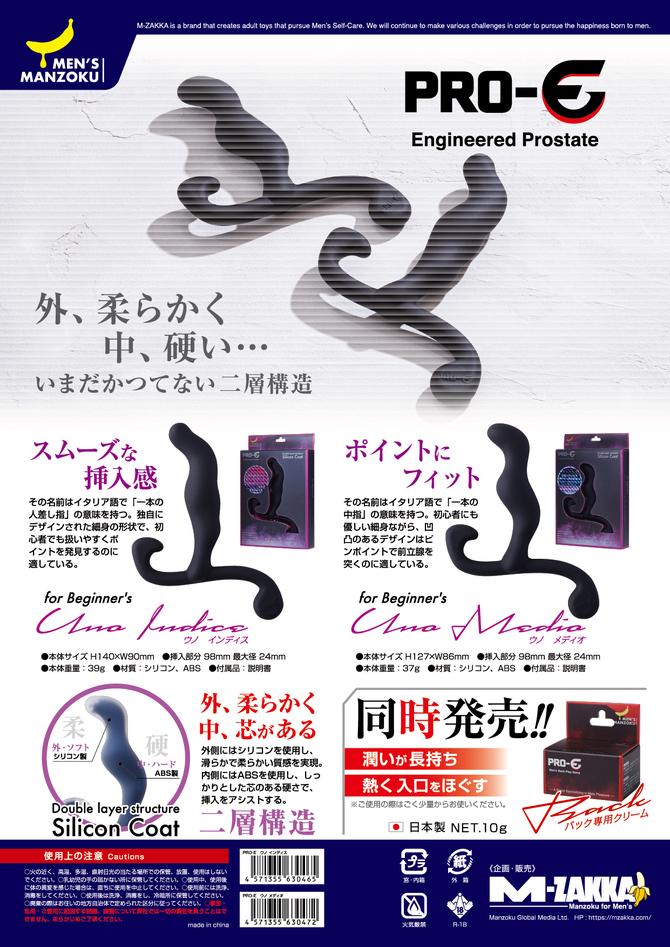 PRO-E Uno Indice(プロイー ウノ インディス) 商品説明画像7