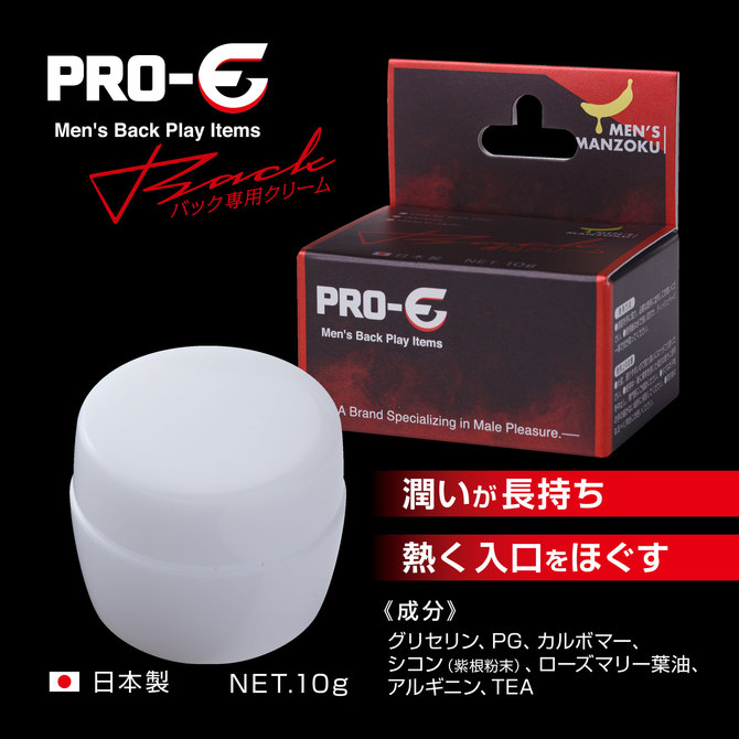 PRO-E(プロイー) Back バック専用クリーム(アナルクリーム) 商品説明画像3