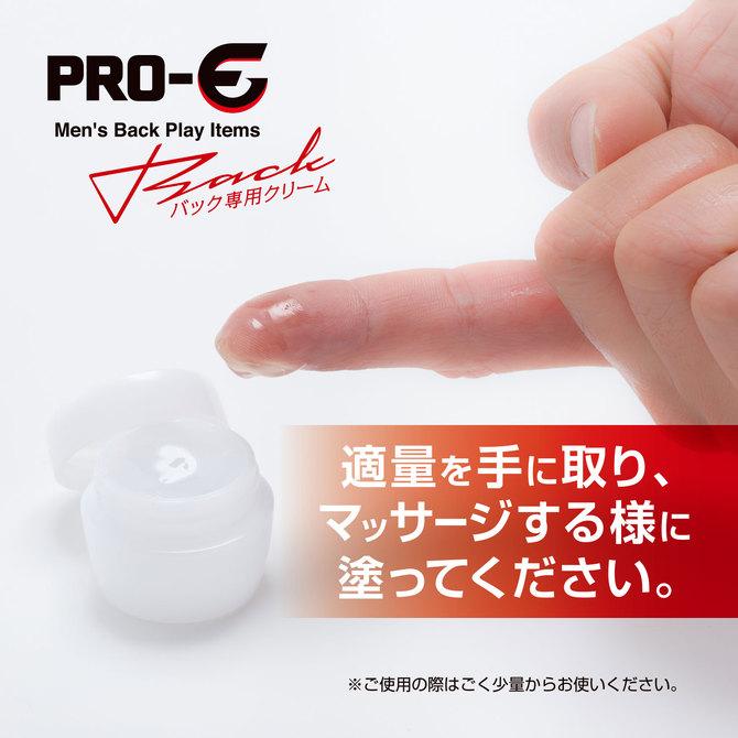 PRO-E(プロイー) Back バック専用クリーム(アナルクリーム) 商品説明画像4