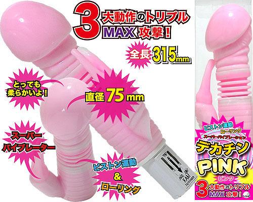 でかちん ピンク (デカチン) 商品説明画像1