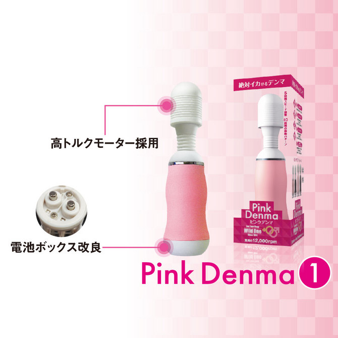 【50〜60%OFF!】ピンクデンマ1 商品説明画像5