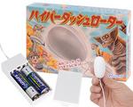 【販売終了・アダルトグッズ、大人のおもちゃアーカイブ】ハイパーダッシュローター