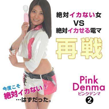 【50〜60%OFF!】ピンクデンマ2 ◇ 商品説明画像7