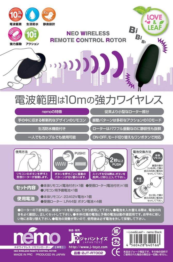 〜Love&Leaf〜 nemo ネオワイヤレス リモコンローター ブラック 商品説明画像7