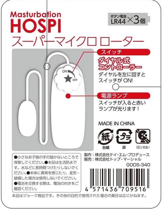 【販売終了・アダルトグッズ、大人のおもちゃアーカイブ】HOSPI super micro Rotor ホスピ スーパーマイクロローター レッド GODS340 商品説明画像2