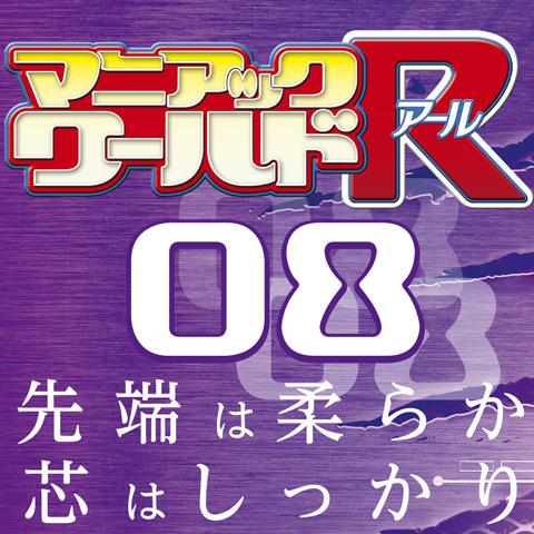 マニアックワールド R08 ◇ 商品説明画像2