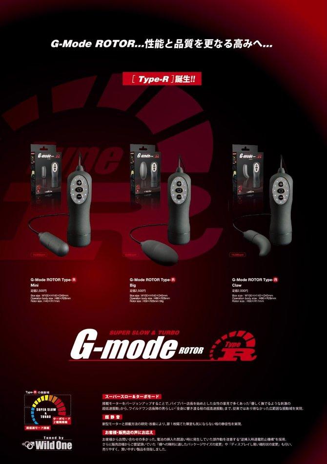 【販売終了・アダルトグッズ、大人のおもちゃアーカイブ】G-Mode ROTOR Type-R Mini  ジーモードローター タイプR ミニ 商品説明画像4