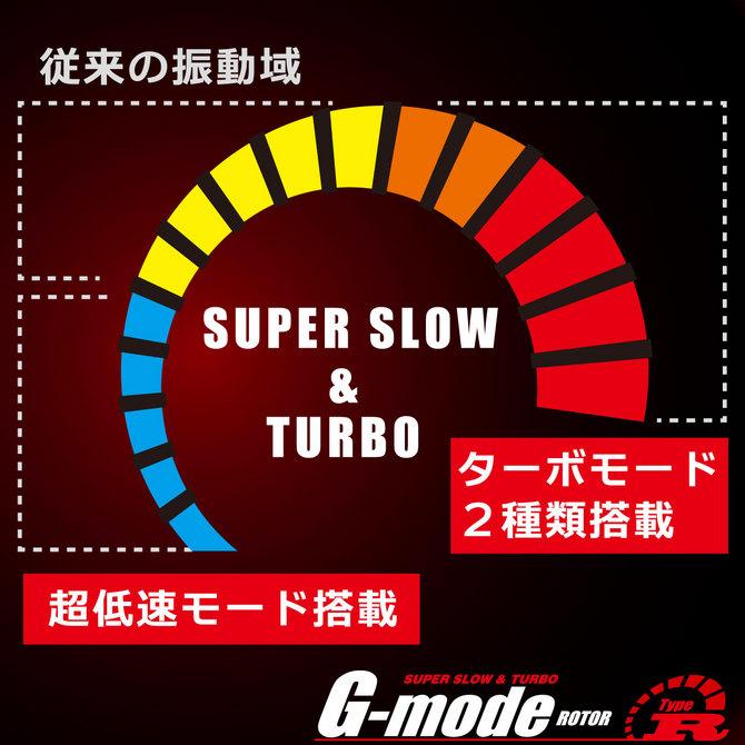 【販売終了・アダルトグッズ、大人のおもちゃアーカイブ】G-Mode ROTOR Type-R BIG ジーモードローター タイプR ビッグ 商品説明画像4