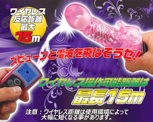 【販売終了・アダルトグッズ、大人のおもちゃアーカイブ】超爆【チョウバク】 商品説明画像7