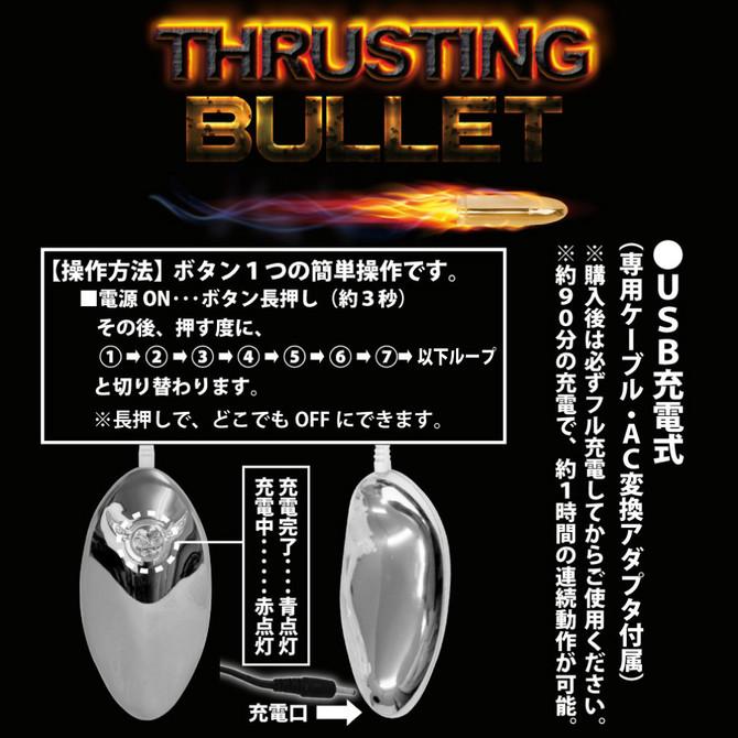 スラスティングバレット シルバー ◇ 商品説明画像4