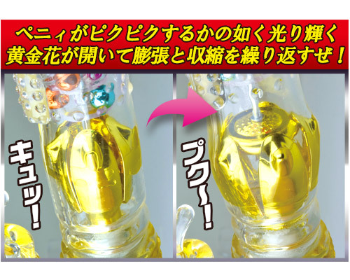 【販売終了・アダルトグッズ、大人のおもちゃアーカイブ】光爆【こうばく】 商品説明画像4