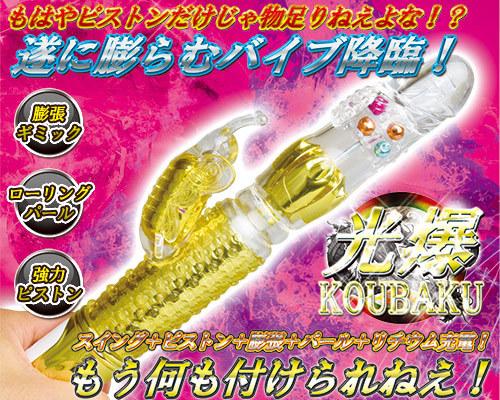 【販売終了・アダルトグッズ、大人のおもちゃアーカイブ】光爆【こうばく】 商品説明画像9