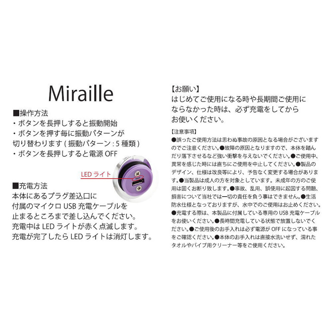【販売終了・アダルトグッズ、大人のおもちゃアーカイブ】Miraille Tomo パープル 商品説明画像3