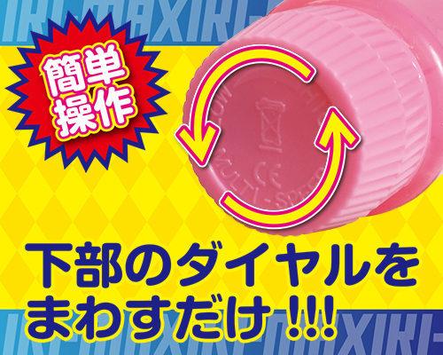 【販売終了・アダルトグッズ、大人のおもちゃアーカイブ】イキマックス 【ピンク】 商品説明画像4