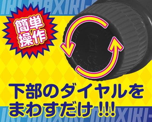 【販売終了・アダルトグッズ、大人のおもちゃアーカイブ】イキマックス 【ブラック】 商品説明画像4