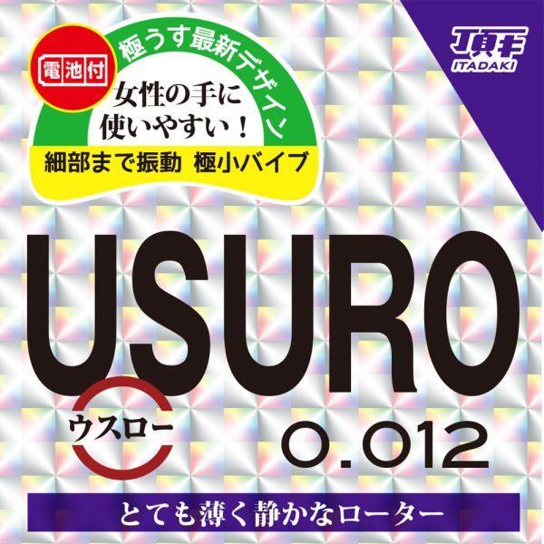 【販売終了・アダルトグッズ、大人のおもちゃアーカイブ】【薄いローター!】頂キ USURO(ウスロー)0.012 ブラック ITDG021  商品説明画像6