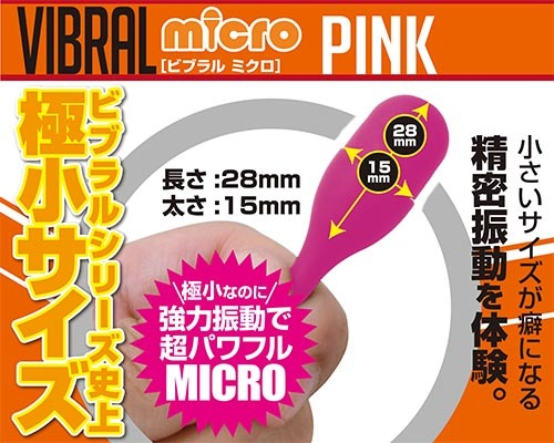 【業界最安値!】ビブラル ミクロ【ピンク】 商品説明画像2