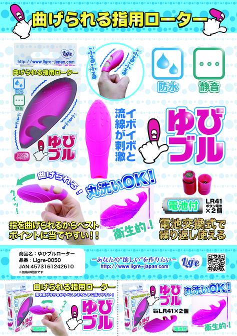 【限定100ポイント還元!】Ligre japan ゆびブルローター 商品説明画像6