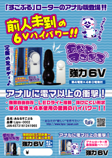 【販売終了・アダルトグッズ、大人のおもちゃアーカイブ】Ligre japan あなるすごぶる(すごぶるシリーズ) 商品説明画像3
