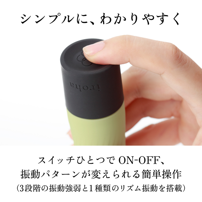 iroha zen プレジャー・アイテム・ゼン まっちゃ HMZ-01 商品説明画像4