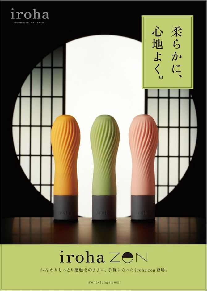 iroha zen プレジャー・アイテム・ゼン まっちゃ HMZ-01 商品説明画像7