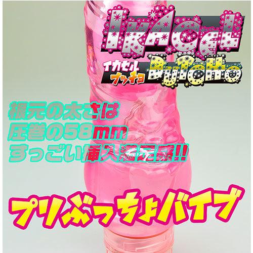 IKACEL BUTCHO【ピンク】イカセル ブッチョ ◇ 商品説明画像5