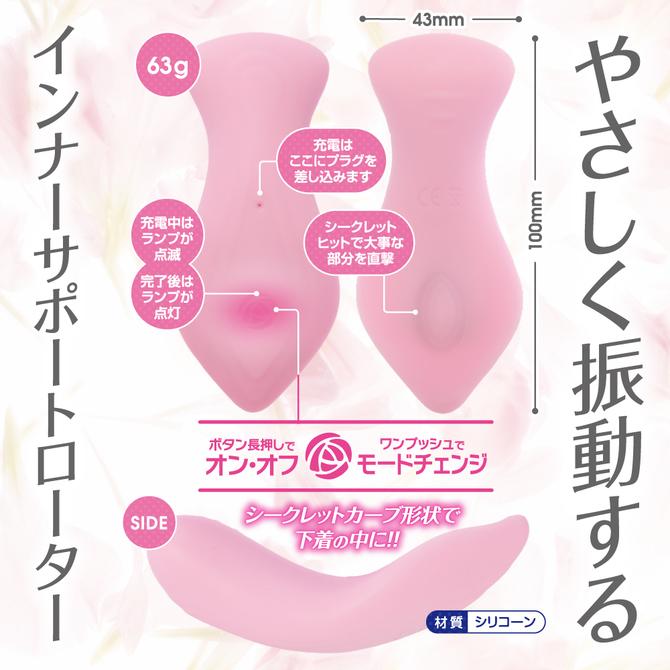 【在庫限定特価!】インナーサポートローター【しっかりフィット ピンク】 商品説明画像2