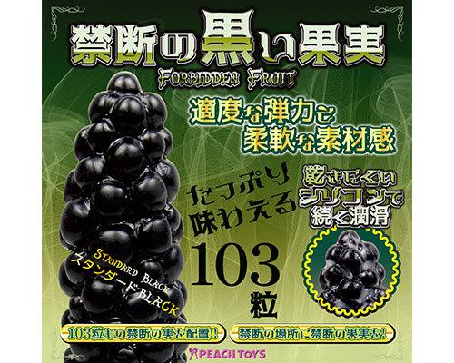 禁断の黒い果実 スタンダードBLACK 商品説明画像4