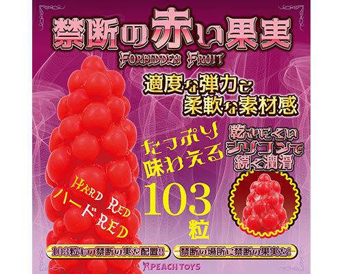 禁断の赤い果実 ハードRED 商品説明画像4