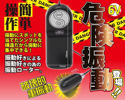 デンジャーローター ブラック 商品説明画像2