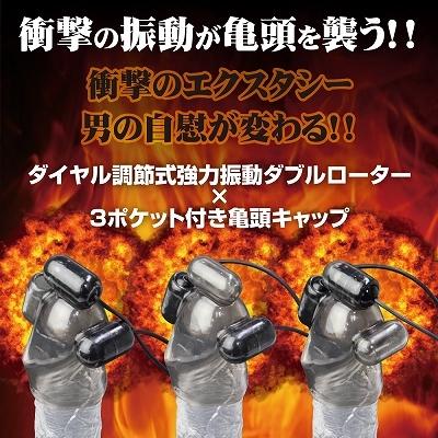 【50〜60%OFF!】亀頭ダイナマイト3 商品説明画像3
