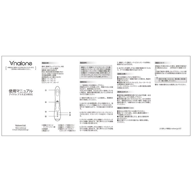 加温ピストンバイブレーター「Idol Plus アイドルプラス」     NLNE-038 商品説明画像9