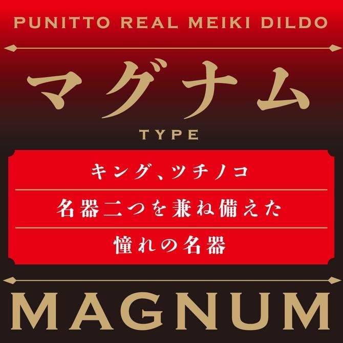 まで純国産 ぷにっとりある名器ディルドマグナム 15cm     UPPP-073 商品説明画像5