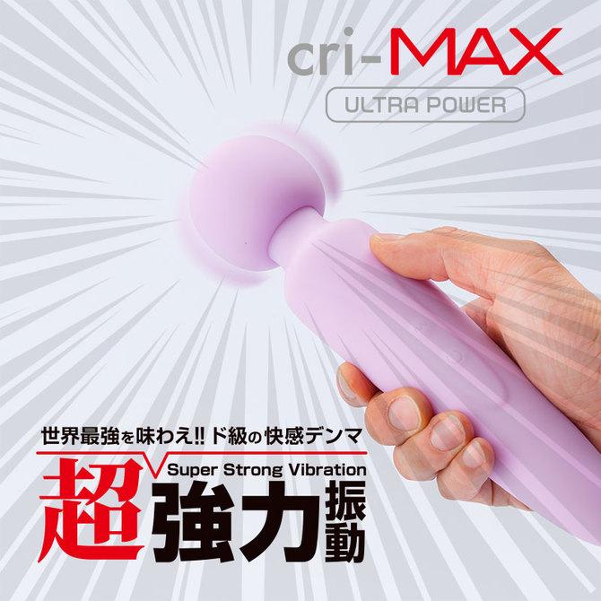 cri-MAX クライマックス ヴァイオレット 商品説明画像4