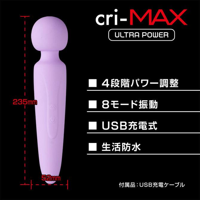 cri-MAX クライマックス ヴァイオレット 商品説明画像3