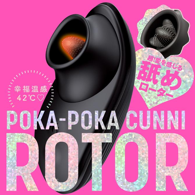 幸福温感42℃_POKA-POKA CUNNI ROTOR[ポカポカ クンニ ローター] black     UPPP-111 商品説明画像2