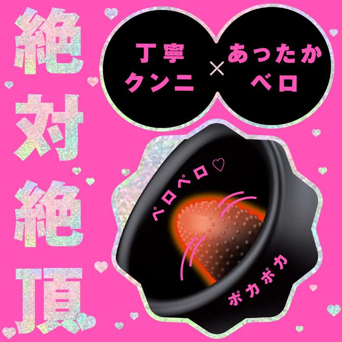 幸福温感42℃_POKA-POKA CUNNI ROTOR[ポカポカ クンニ ローター] black     UPPP-111 商品説明画像3