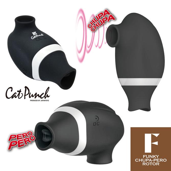 CatPunch F FUNKY CHUPA-PERO ROTOR BLACK 2JT-CAT-F2 商品説明画像9