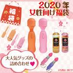【利益還元!決算最終在庫限定セール!!9/22まで】SSIジャパン 2020年 女性向け福袋 新春セット