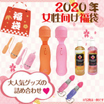 SSIジャパン 2020年 女性向け福袋 新春セット