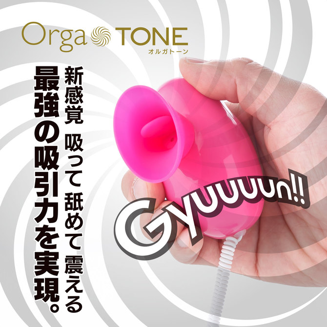 オルガトーン ピンク 商品説明画像3
