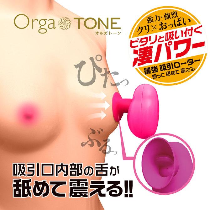 オルガトーン ピンク 商品説明画像4
