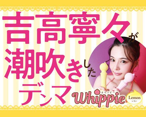 ホイッピー レモン 〜吉高寧々が潮吹きしたイエローデンマ〜 商品説明画像2