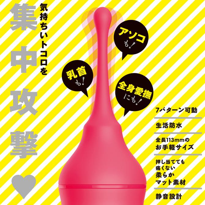 【予約限定100ポイント還元!・11月21日頃発送予定】 PINPOINT ROTOR[ピンポイント ローター]pink     UPPP-179 商品説明画像3